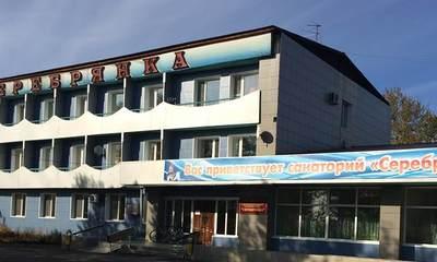 Санаторий Серебрянка