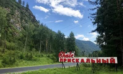 Шале-Отель Шале Прискальный